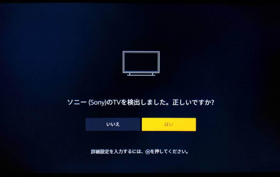 Fire TV Stick 音声認識リモコン 追加方法2