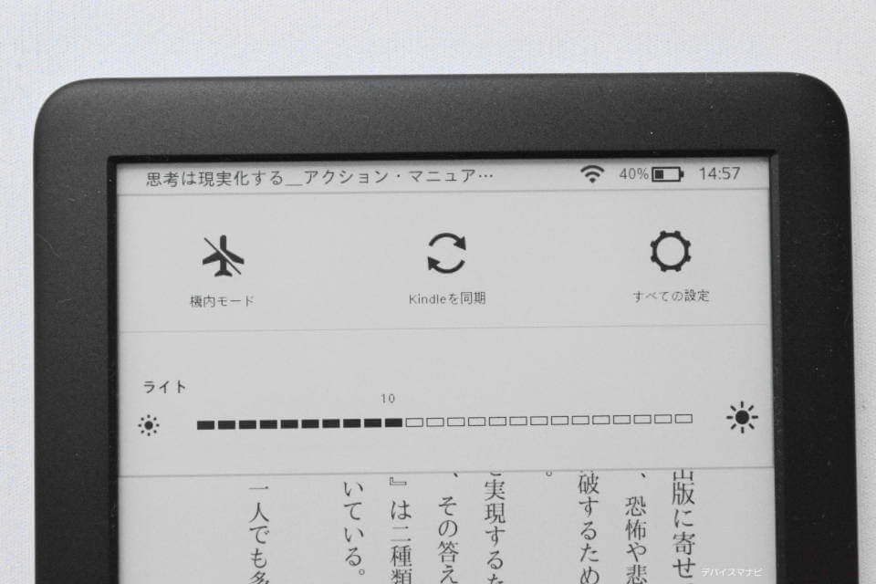Kindle Paperwhite 内蔵ライト フロントライト