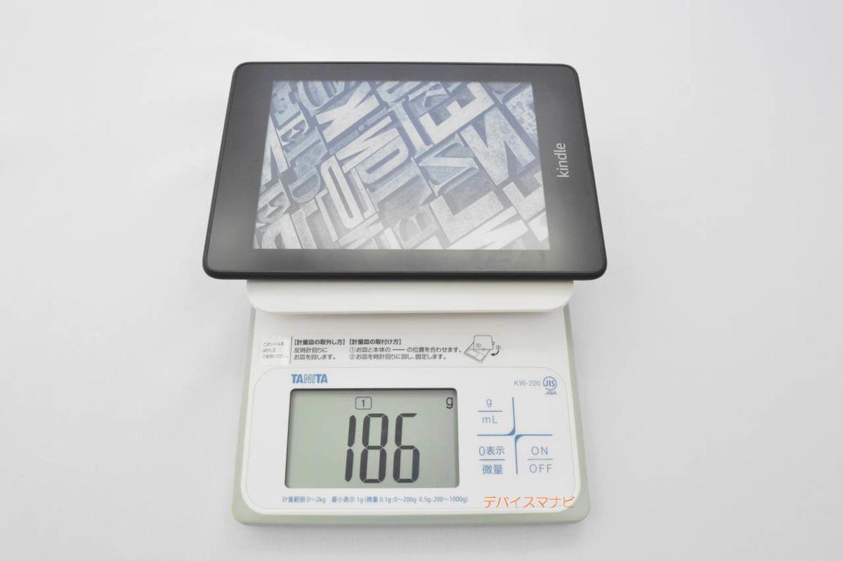 KindlePaperwhite 重さ 比較