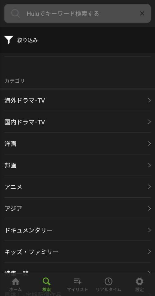 Hulu スマホ 検索