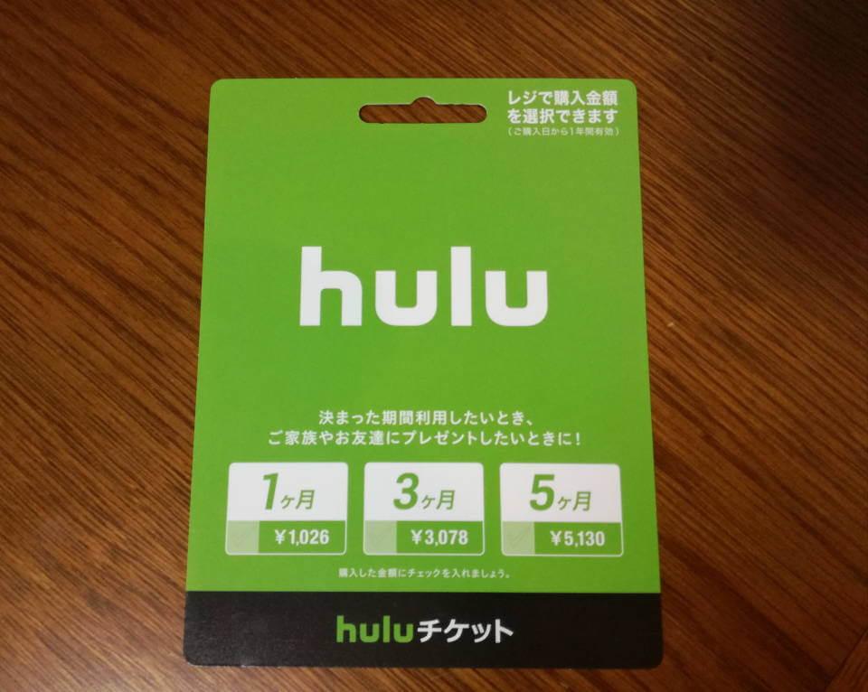 Hulu プリペイド Huluチケット