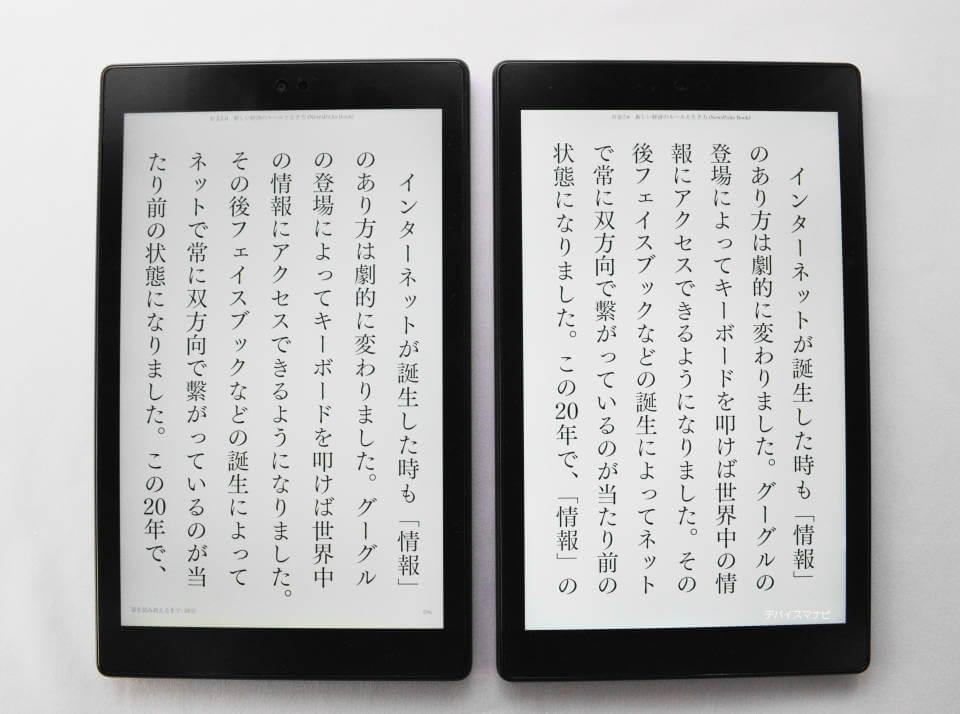 2019年 FireHD10 新型 旧型 電子書籍 画質