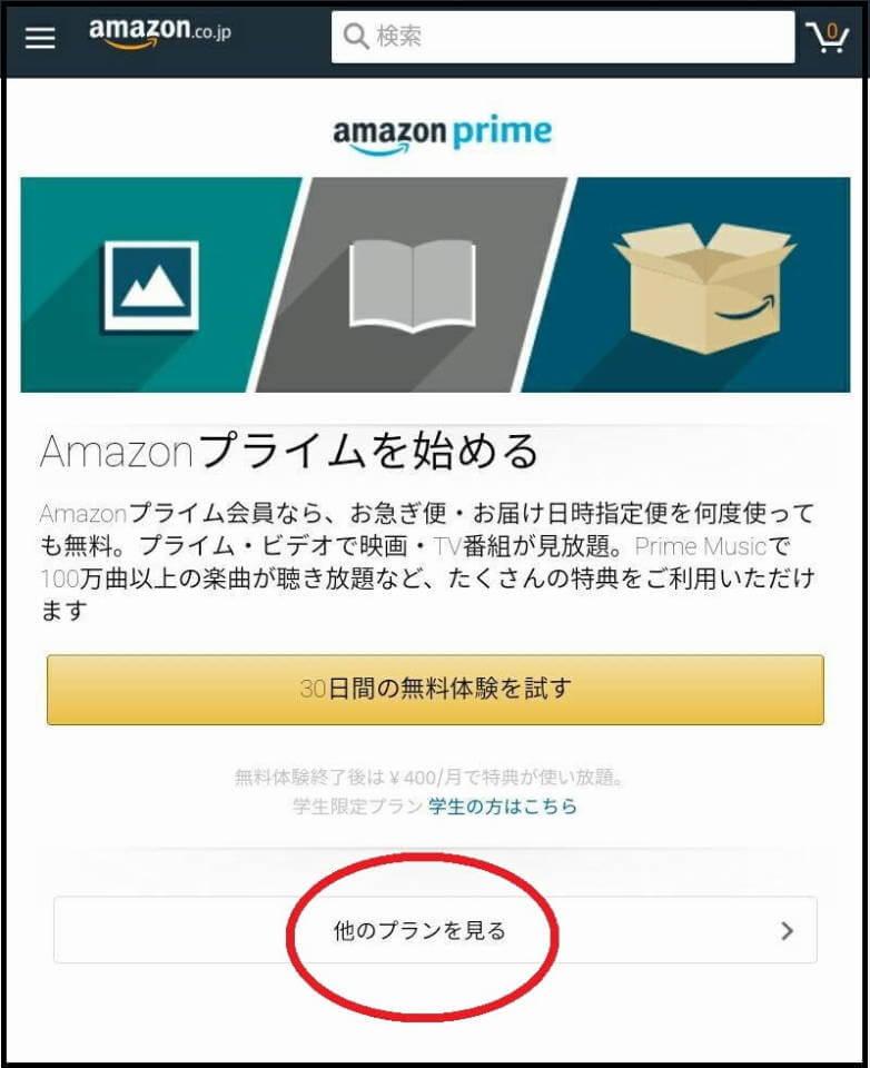 Amazon プライム会員 登録方法 プライムビデオ