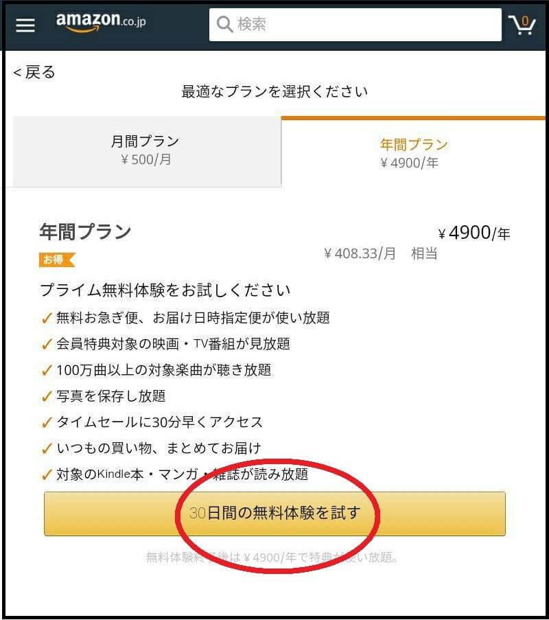 Amazon プライム会員 登録方法 プラン選択