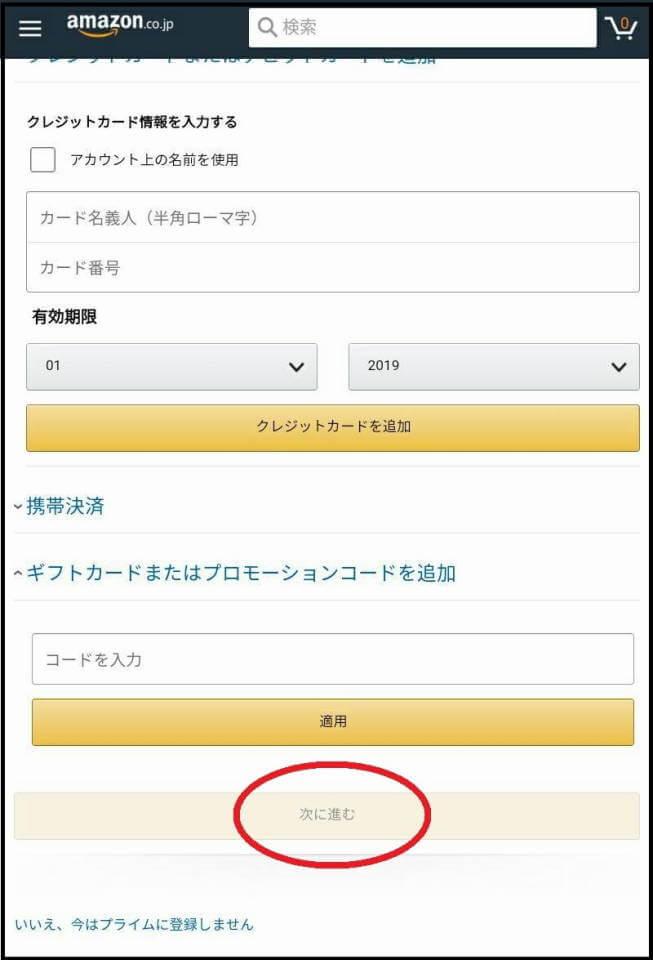 Amazon プライム会員 登録方法 支払い方法
