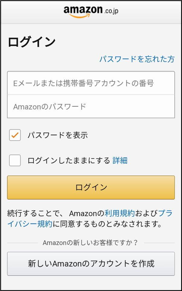 Amazon プライム会員 登録方法 ログイン