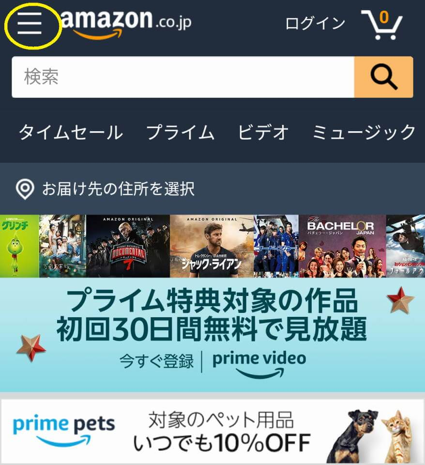 Amazon プライム会員 解約方法 メニュー
