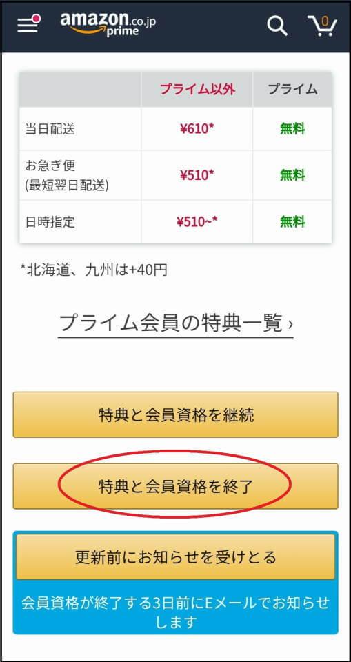 Amazon プライム会員 解約方法