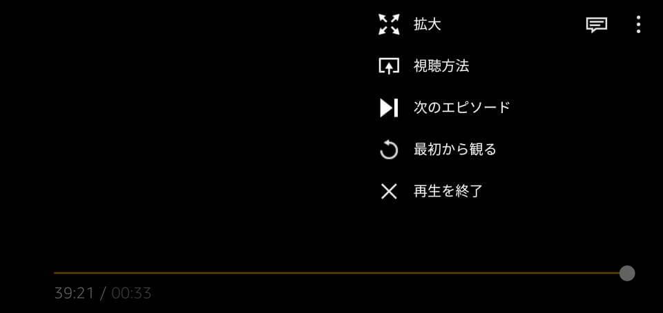プライムビデオ 再生中の画面 設定