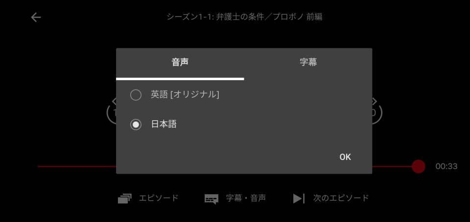 ネットフリックス 再生中の画面 字幕の切替