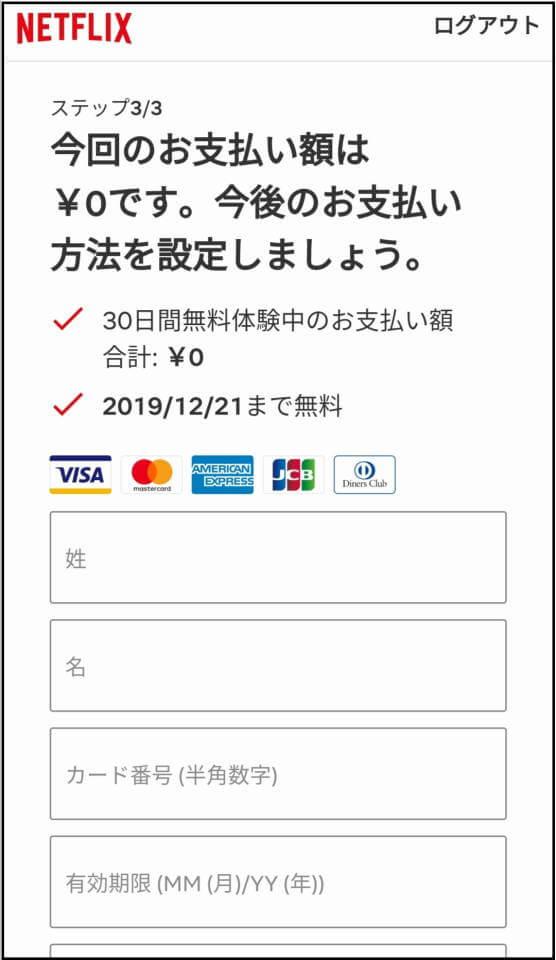 ネットフリックス 登録 方法 支払い方法 クレジットカード