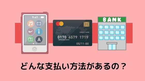 ネットフリックス 支払い方法