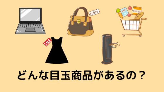 2019 Amazon サイバーマンデー 目玉商品