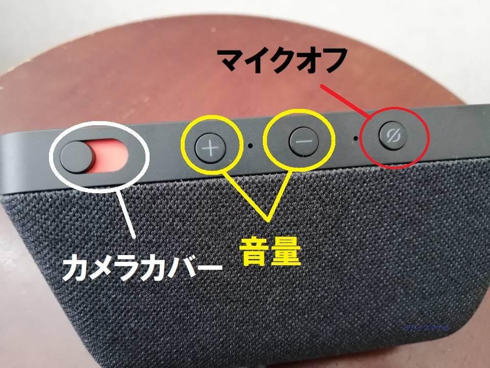 EchoShow5 ボタン 位置