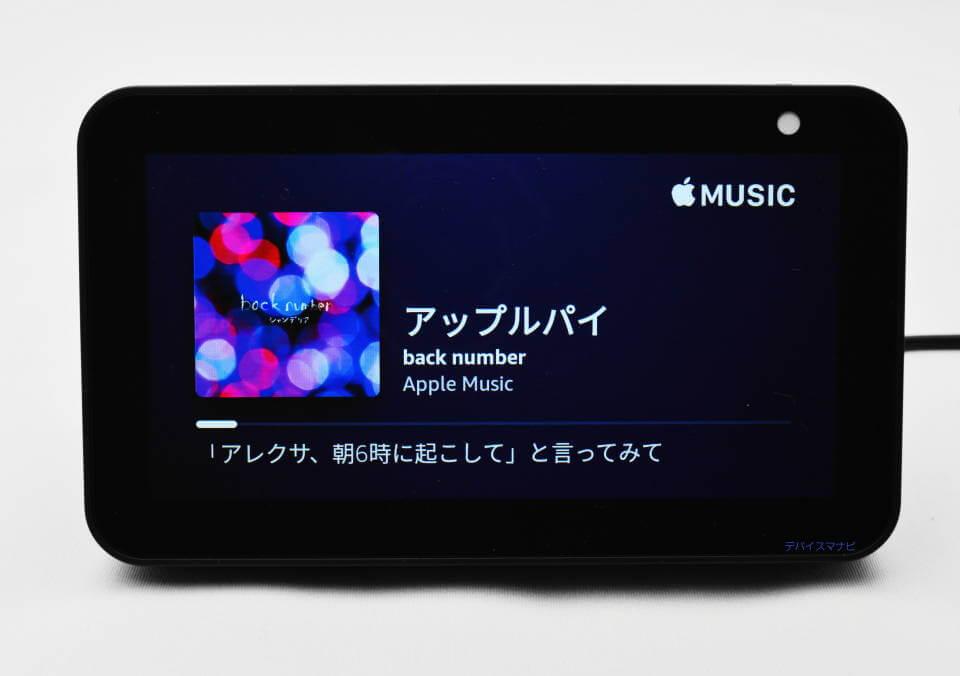EchoShow5 AppleMusic 音楽