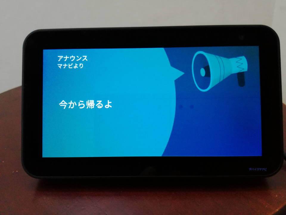 EchoShow5 メッセージ機能