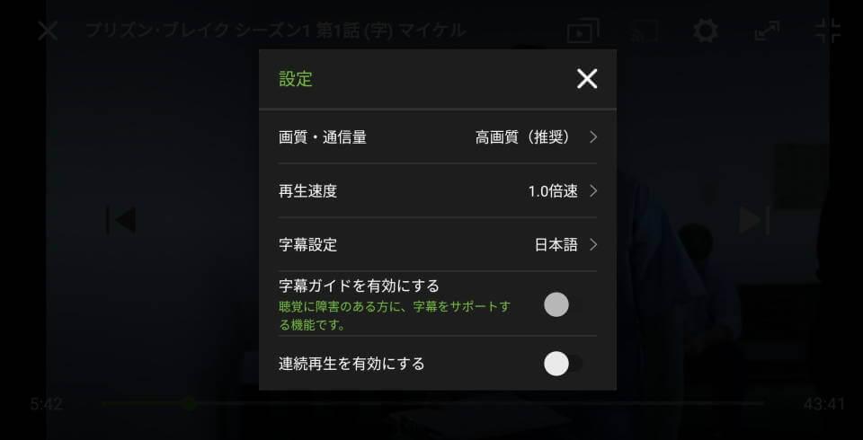 Hulu スマホ 再生中画面 設定