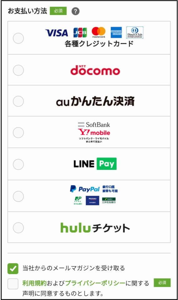 Hulu 入会方法 スマホ スマートフォン 支払い方法 登録