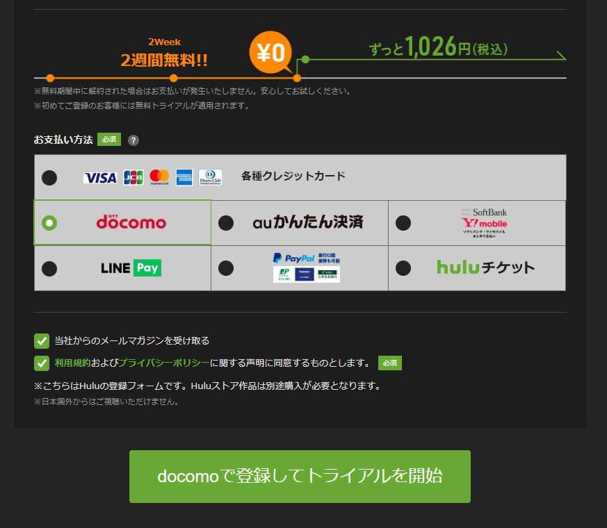 Hulu 入会方法 パソコン PC 支払い方法 登録