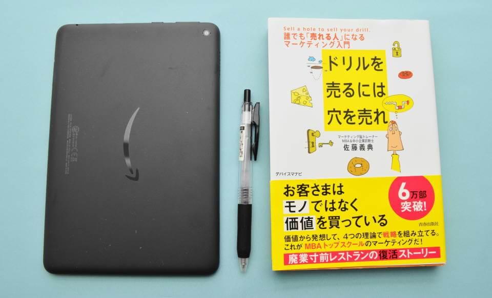 FireHD8Plus サイズ  書籍