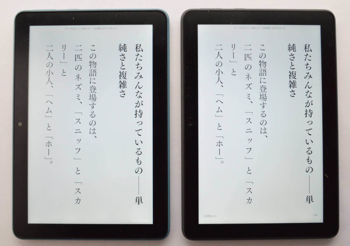 FireHD8Plus FireHD8 比較 一般書籍 画質