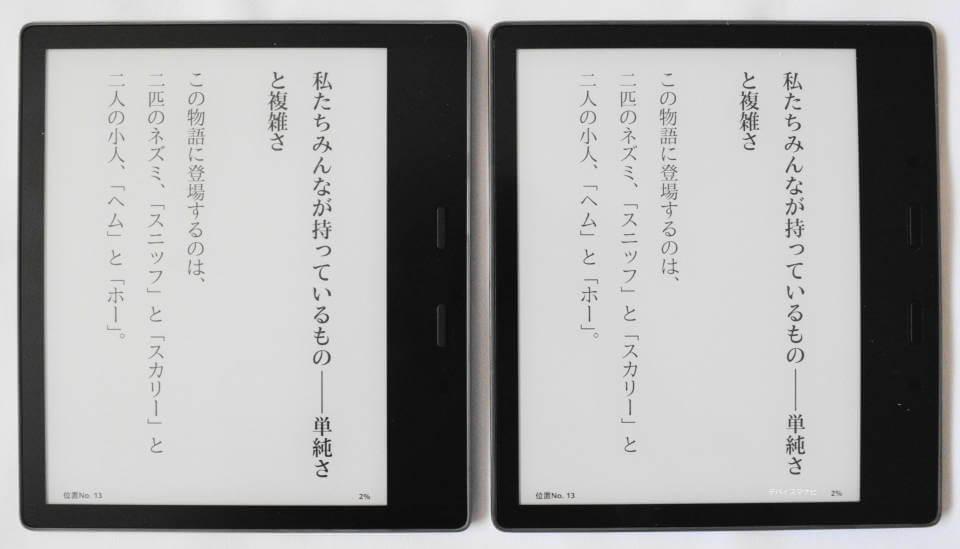 2020年 Kindle Oasis 旧型 比較