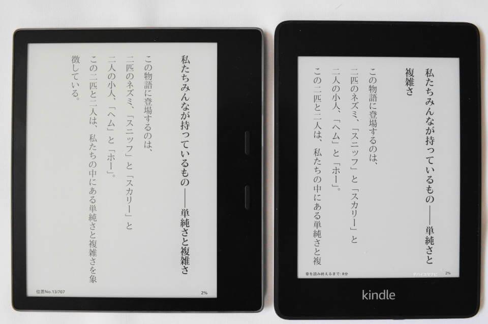 2020年 Kindle Oasis Paperwhite 解像度 比較