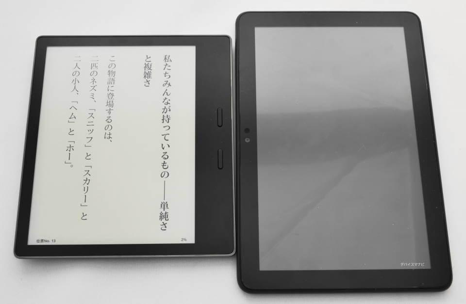2020年 Kindle Oasis FireHD8 直射日光 比較