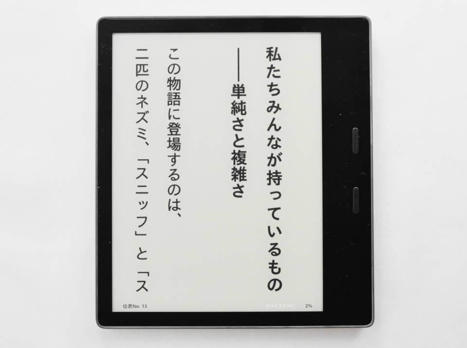 2020年 Kindle Oasis ゴシック