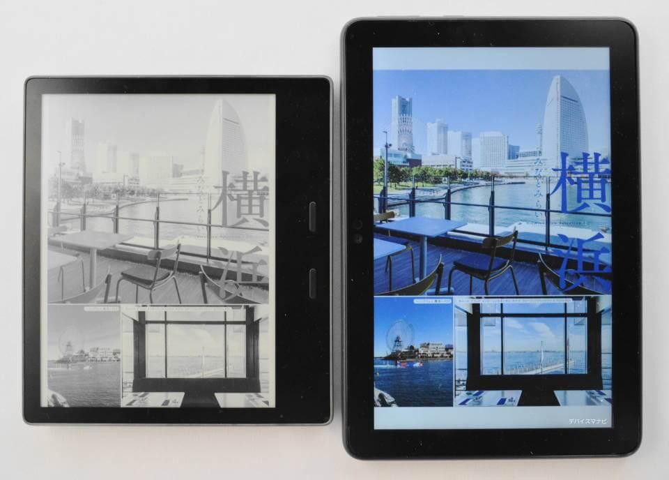 2020年 Kindle Oasis FireHD8 雑誌 解像度 比較