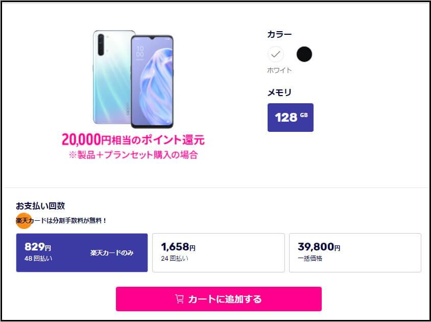 楽天モバイル スマートフォン カラー ストレージ容量 支払い回数 申し込み方法