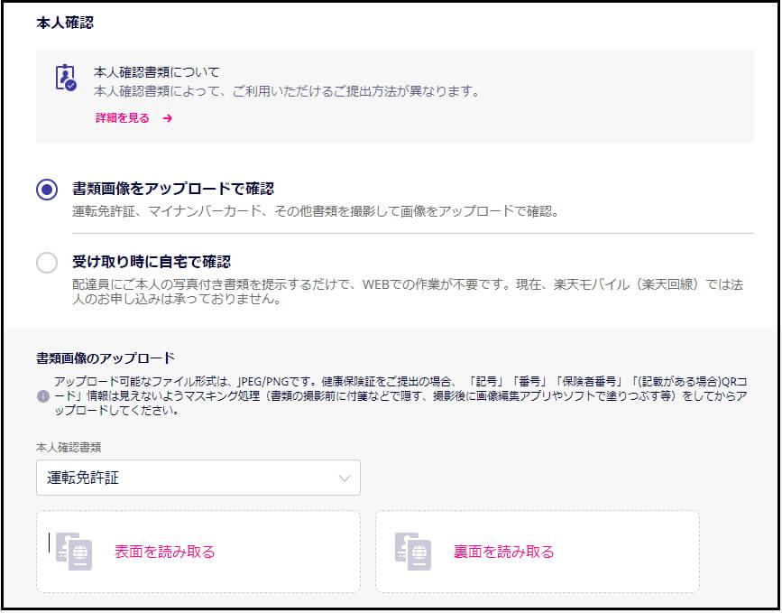 楽天モバイル 契約者情報 本人確認書類 申し込み方法