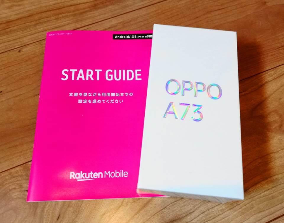 楽天モバイル 利用ガイド 初期設定 OOPOA73 スタートガイド
