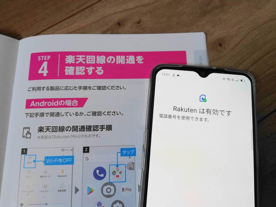 楽天モバイル 回線開通 Android
