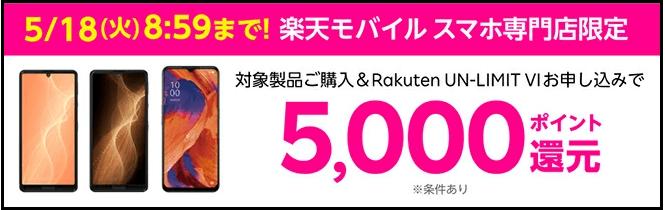 楽天モバイル スマホ専門店 OOPOA73