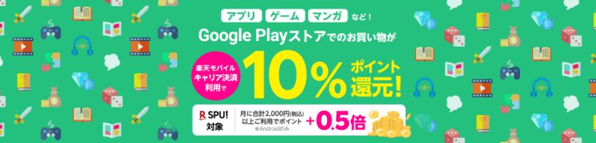 楽天モバイル GooglePlayストア ポイント