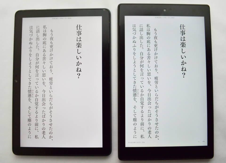 FireHD10Plus FireHD10 新型 旧型 画質 比較 一般書籍