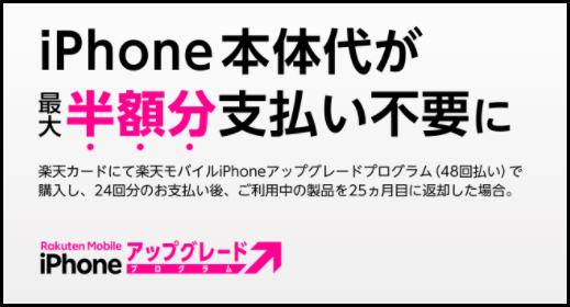 LINEMO 楽天モバイル iPhoneアップグレードプログラム