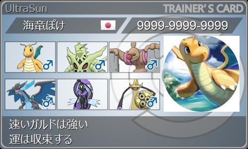 f:id:dragonitepoke:20180406022531p:plain