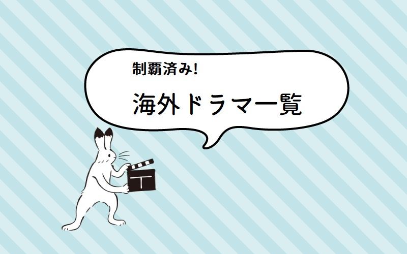 f:id:dramachi:20181128100940j:plain
