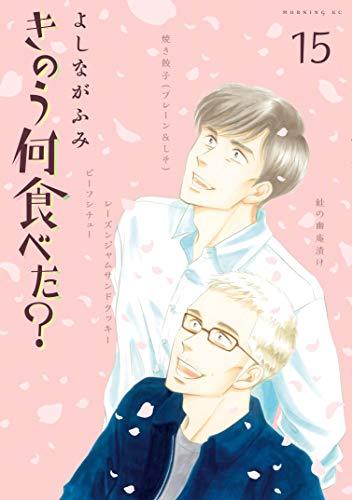 きのう何食べた? 15巻 最新刊 ドラマ化 西島秀俊 シロさん ケンジ