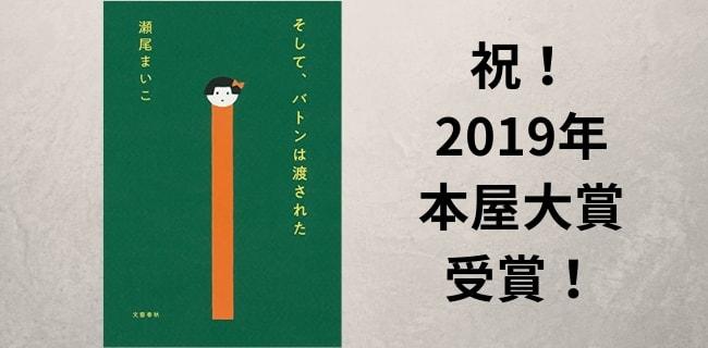 そして、バトンは渡された 瀬尾まいこ 本屋大賞 2019年 受賞作 ネタバレ 感想 レビュー