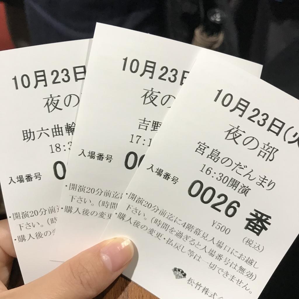 芸術祭十月大歌舞伎幕見