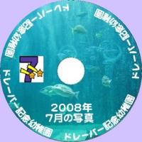 f:id:draper:20090713163955j:image