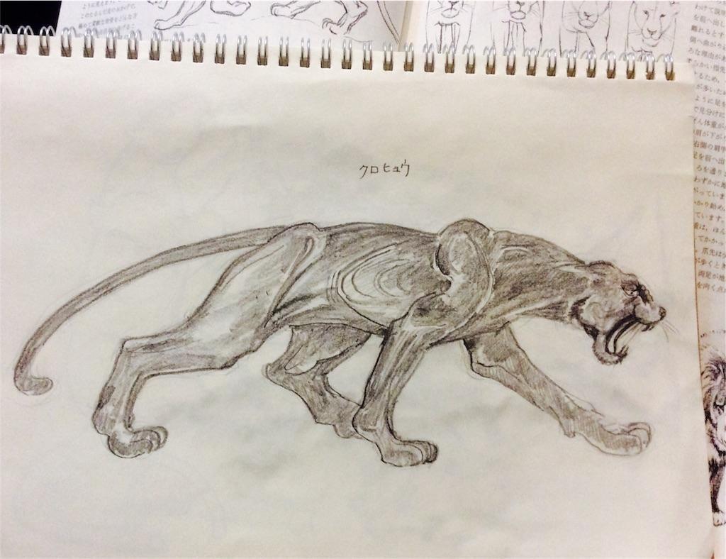 クロヒョウはかっこいい - 子猫チビ太と手描きイラストの成長ブログ♪