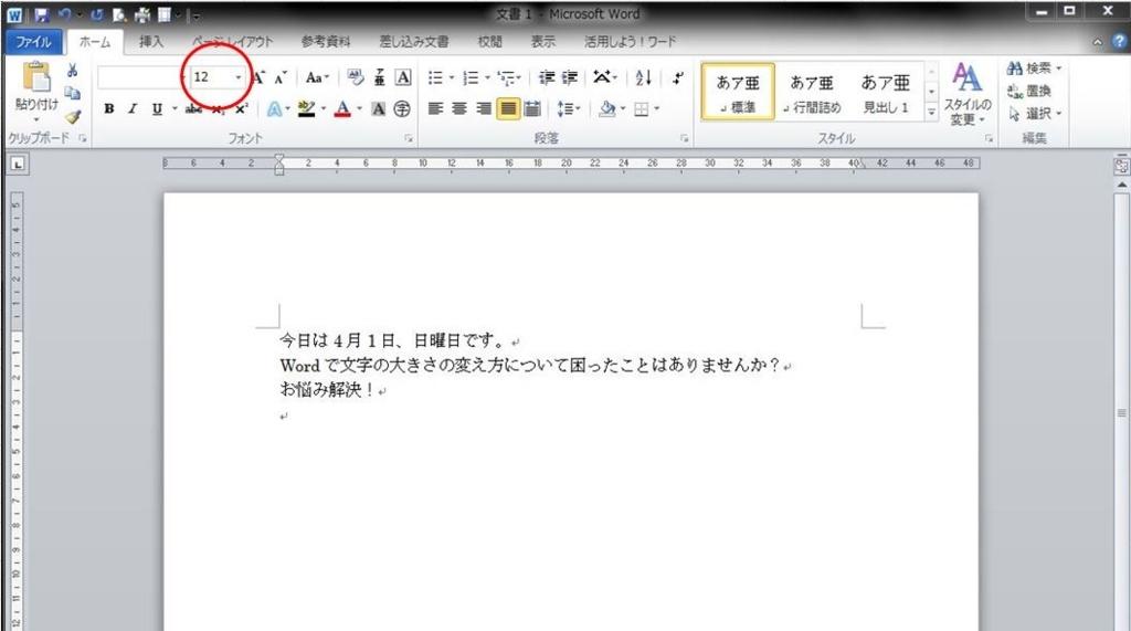 wordの文字サイズと行間の調整 12ptと14pt 夢みるブタさん