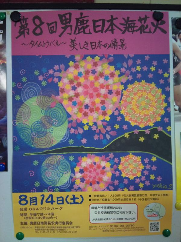 花火大会のポスター発見。