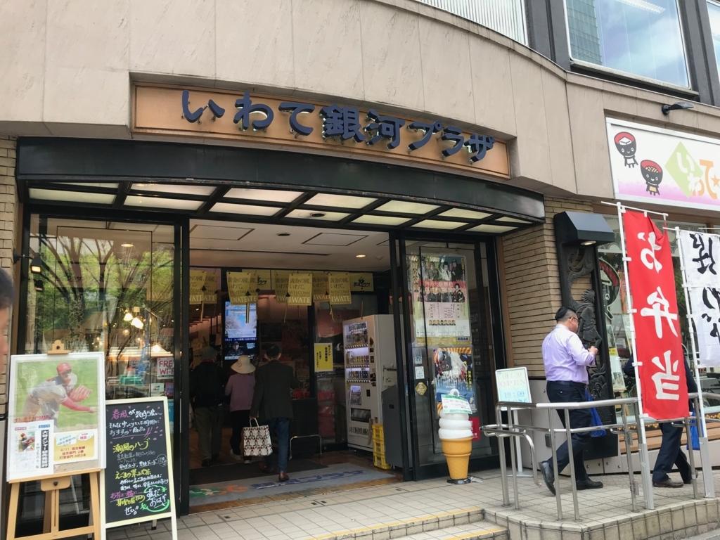 龍泉洞の化粧水と潤いジェルが東京で買えるいわて銀河プラザ