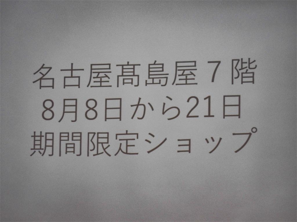 かわるビジネスリュック・ひらくPCバッグ期間限定店舗 名古屋