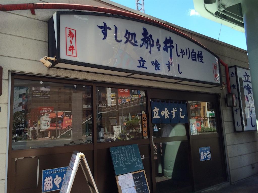 移転前の立ち食い寿司都々井